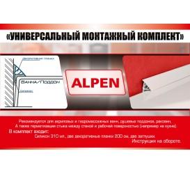 Монтажный набор для ванн m_nabor_03  11 мм  Alpen
